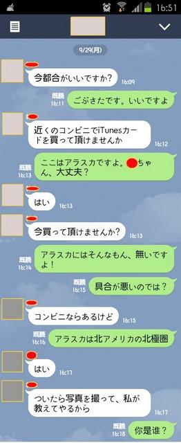3_ライン乗っ取り画像.jpg