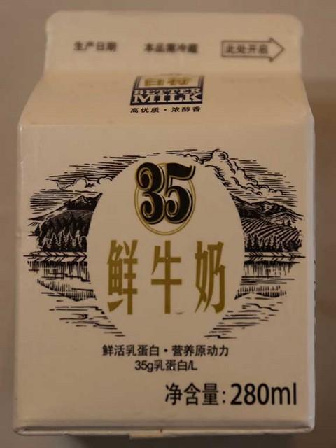 01_愛飲している牛乳.jpg
