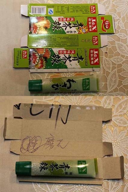08_わさびの箱の裏のメモ書き.jpg