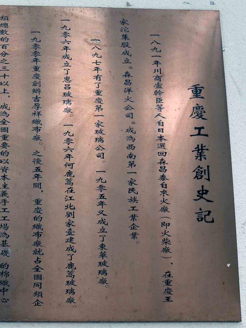 08_重慶工業創史記.jpg