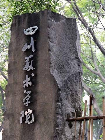 09_四川美術学院表札.jpg