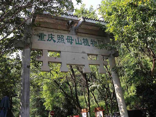 11_照母山植物園入り口.jpg