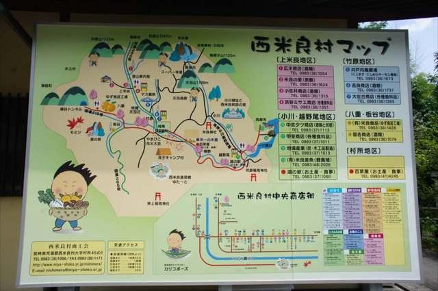西米良村観光案内図