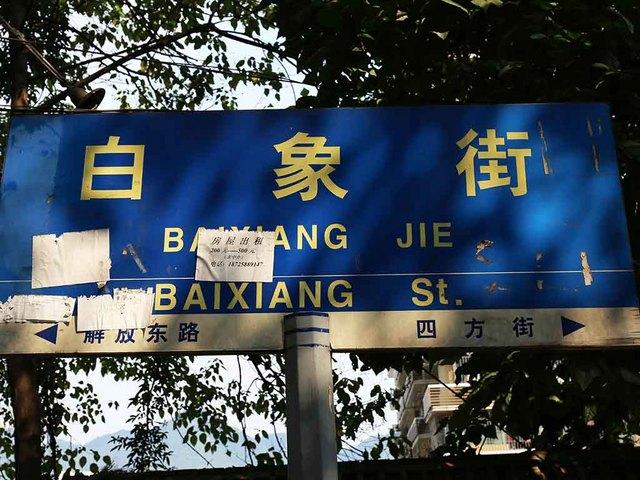 白象街の境標識