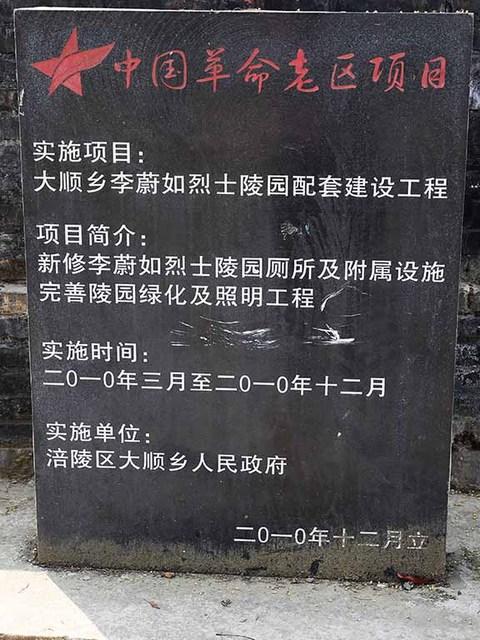 19_大順郷の烈士案内.jpg