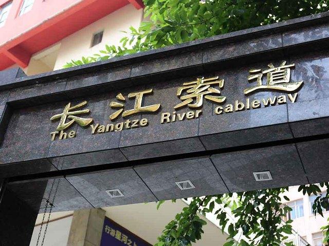 長江索道乗り場の門