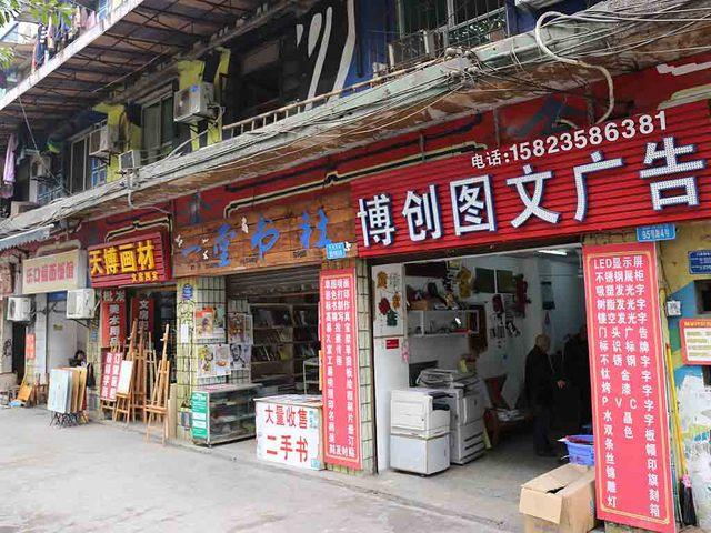 21_美術関連の店.jpg