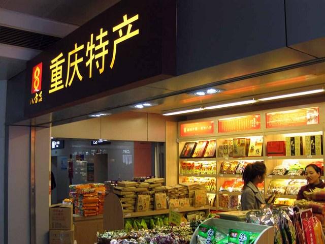 2_重慶空港の売店.jpg