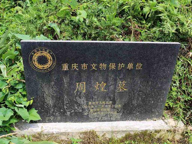 41_周煌墓5.jpg